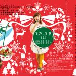 A4_横-更新済みsugitani_Xmas2
