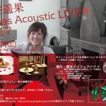A4_横-更新済みsugitani_Xmas1-1